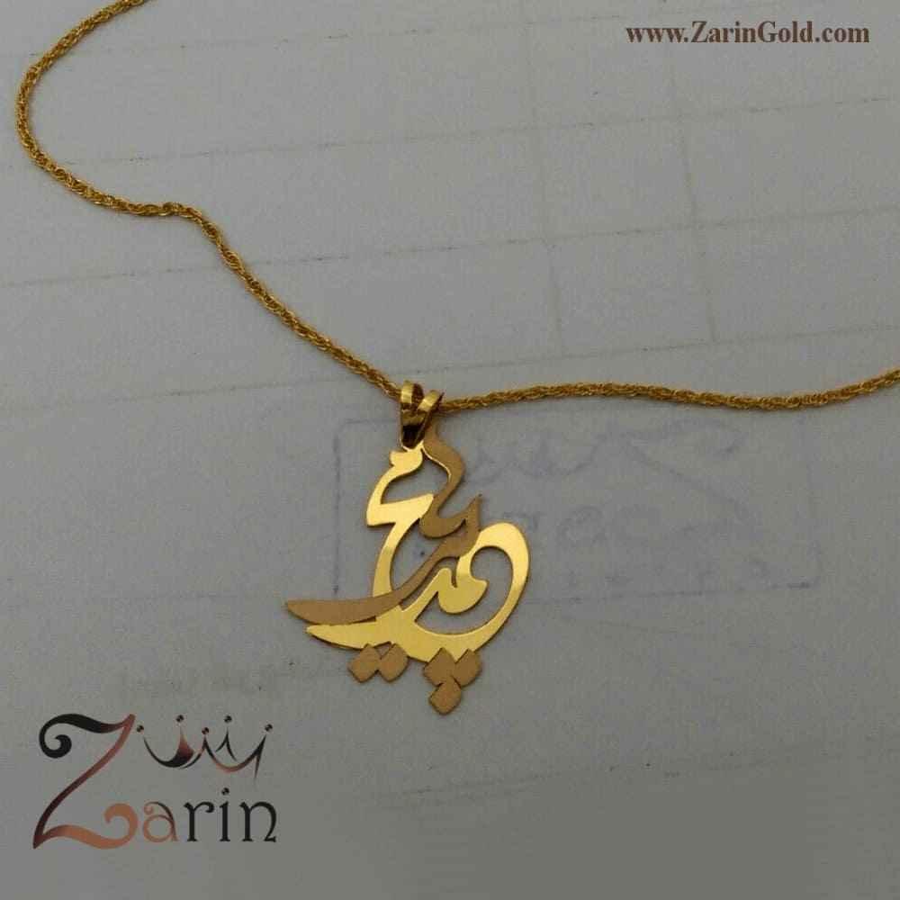 پلاک طلای دو اسم محمد پریا