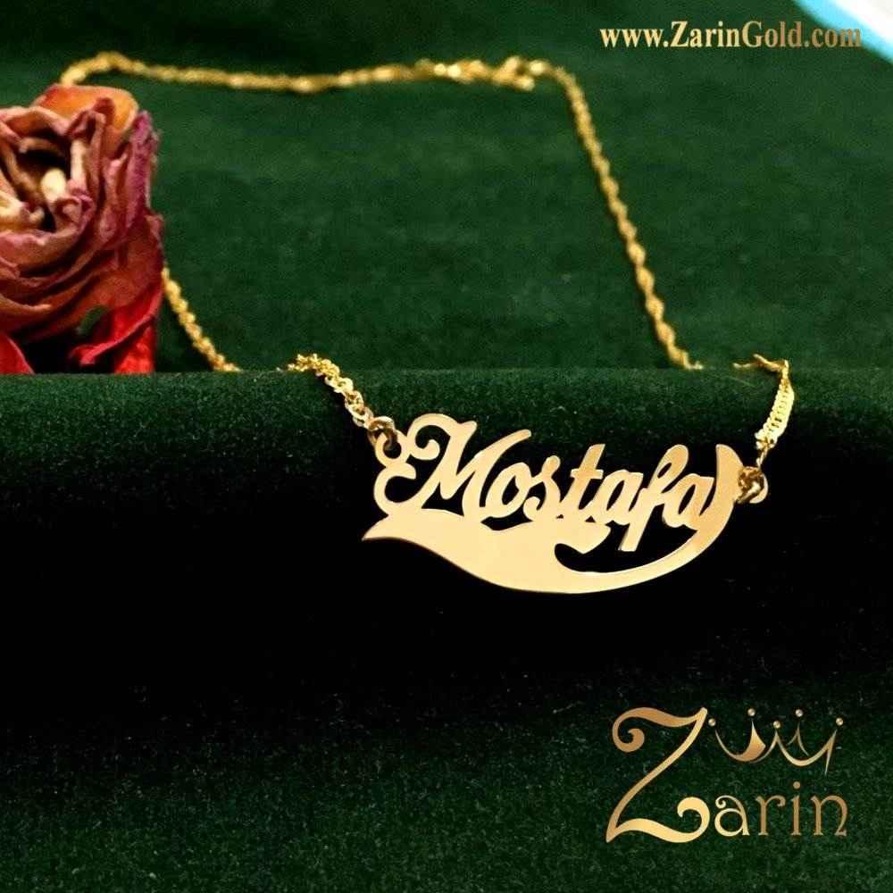 پلاک طلا اسم مصطفی