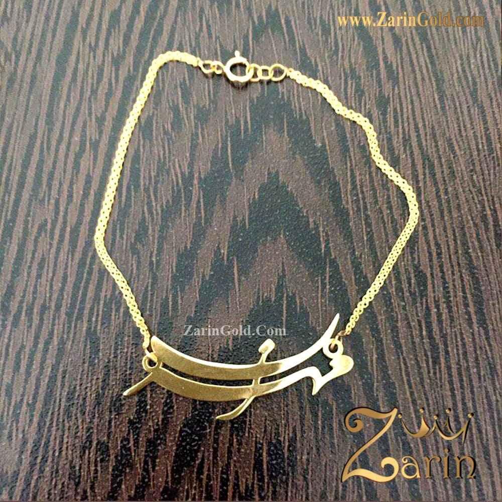 دستبند اسم مهران با زنجیر طلا