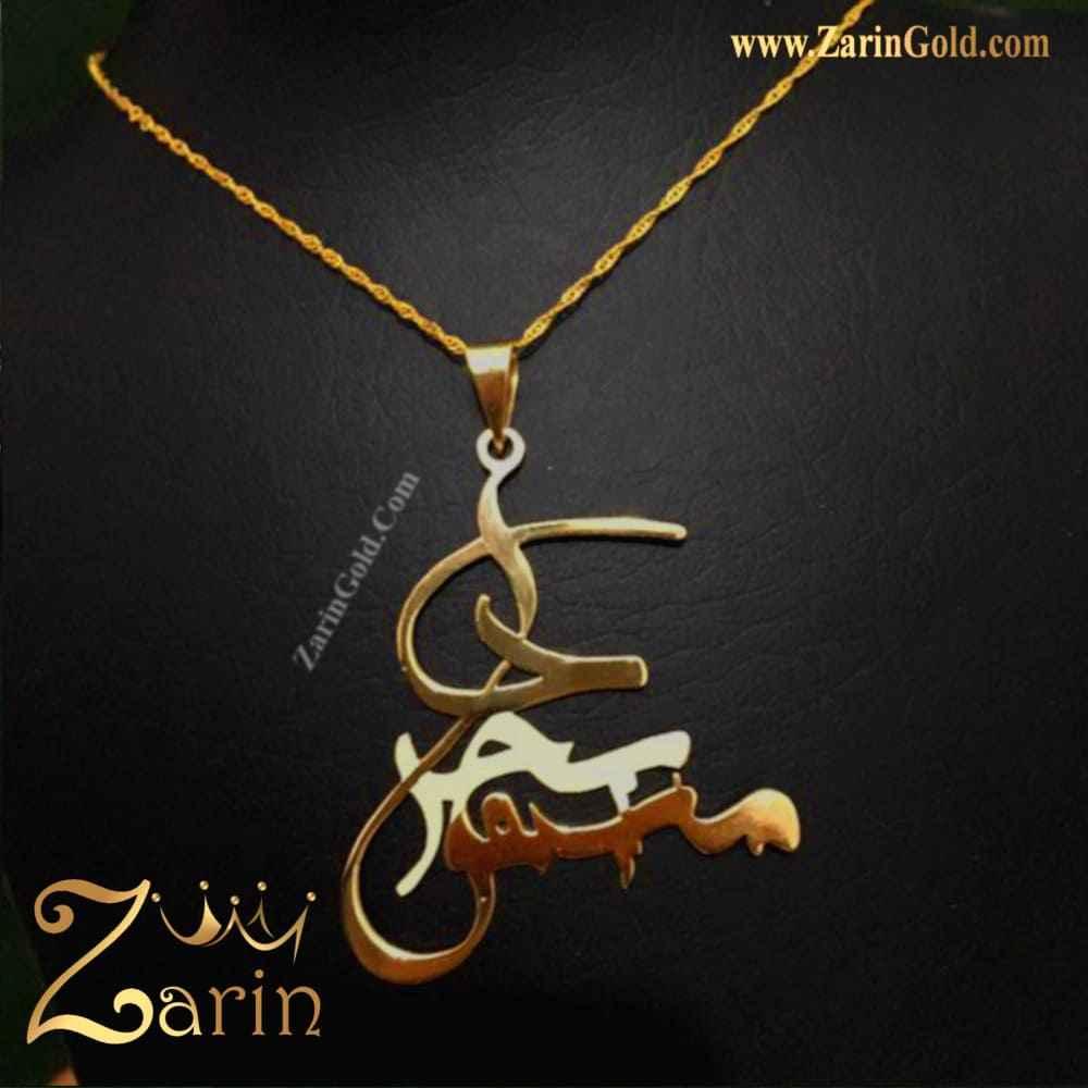 پلاک طلای دو اسم محسن سحر
