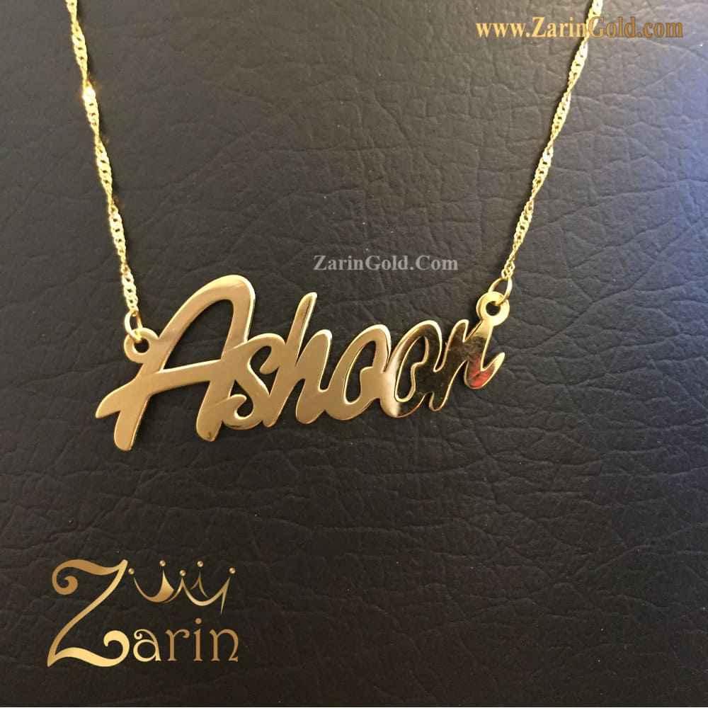 گردنبند طلا با اسم آشور