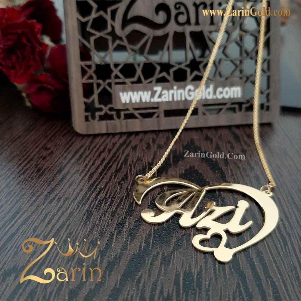 گردنبند طلا با نام آزی
