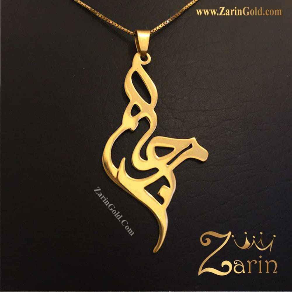 گردنبند طلا - اسم مرجان