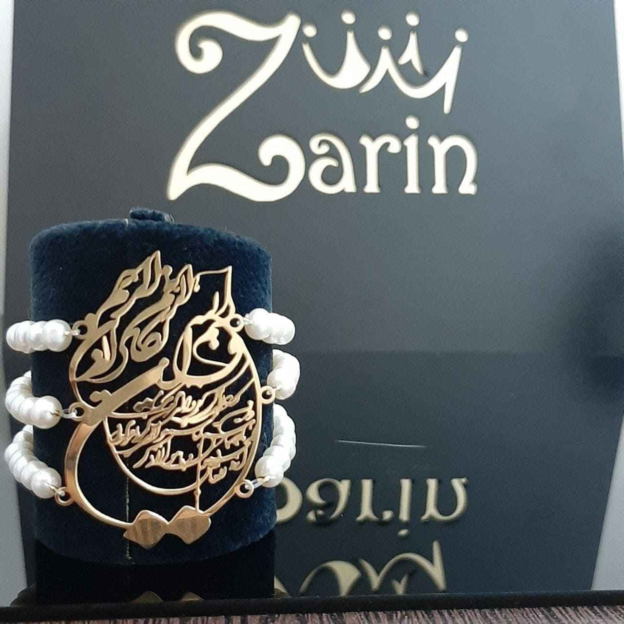 دستبند سفارشی طلا با شعر دلخواه