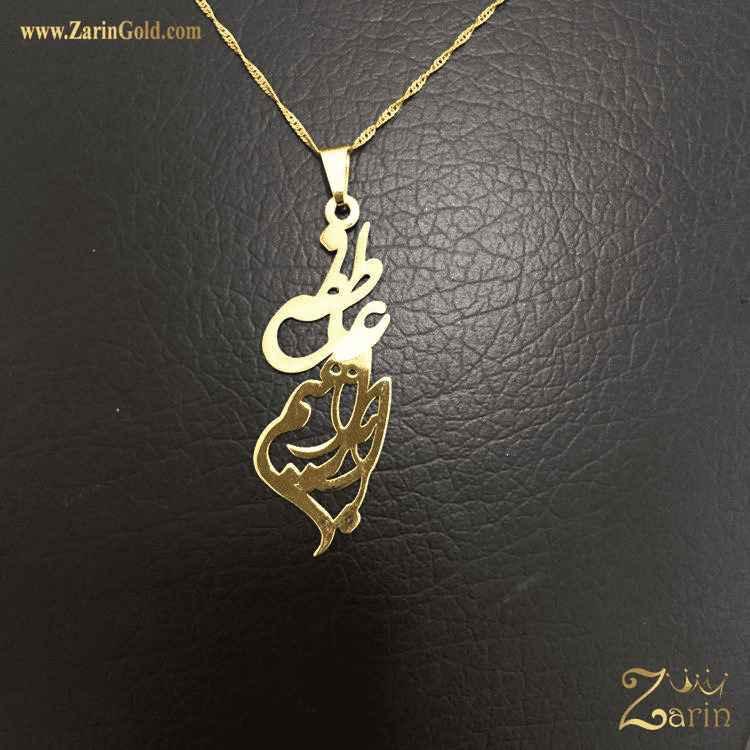 گردنبند طلا دو اسم ابراهیم و عاطفه