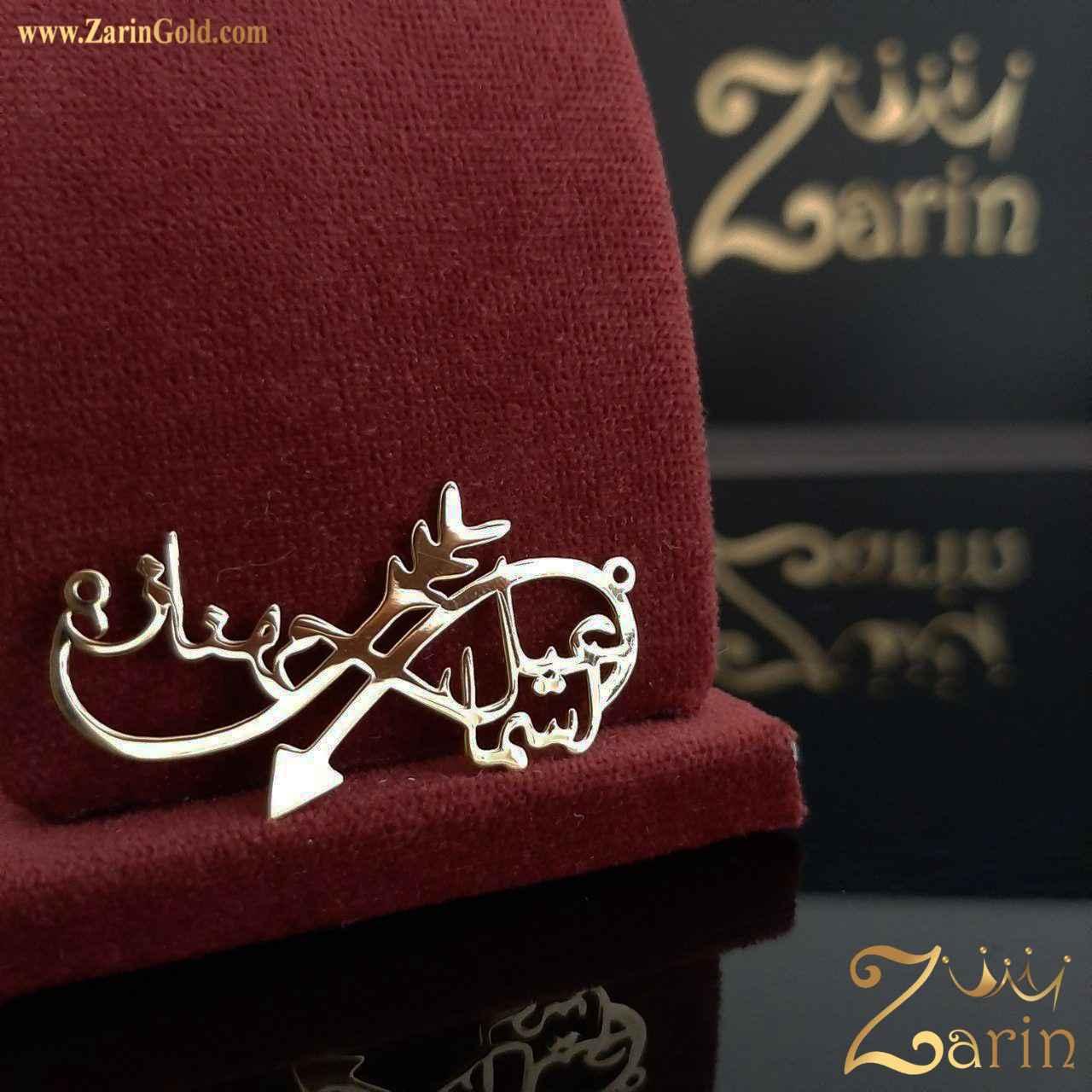پلاک طلای دو اسم ترکیبی فارسی اسماعیل و مهناز با طرح بی نهایت