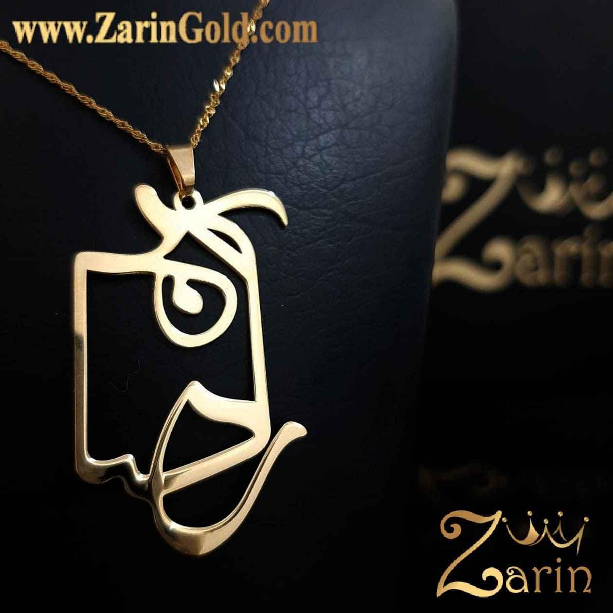 پلاک طلای فارسی طرح اسم رضا